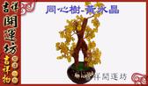 【吉祥開運坊】同心樹【情侶//夫妻//家人//工作團隊//彼此同心--黃水晶同心樹】開光/淨化