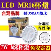 E極亮 歐司朗OSRAM燈珠- 7W MR16 LED杯燈 MR16杯燈 免安定器 含稅【奇亮精選】軌道燈投射燈崁燈盒燈