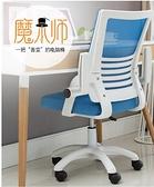 電腦椅家用會議辦公椅升降轉椅職員學習學生座椅簡約凳子靠背椅子ATF 艾瑞斯居家生活