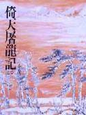 (二手書)倚天屠龍記(3)平裝版