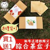 【買一送一】草本綜合茶盒20入/1盒 鼠年 復古茶盒 禮盒 送禮 過年 茶包 鼎草茶舖
