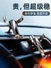 車載手機支架汽車用支架導航車上重力支撐出風口萬能通用型駕用品 夏季狂歡