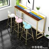 北歐大理石吧台桌實木酒吧桌椅組合靠牆吧台高腳桌家用小吧台 卡布奇諾