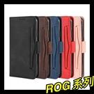 【萌萌噠】ASUS ROG Phone 5 (ZS673KS) 復古皮紋 多卡槽側翻皮套 ROG5 可磁扣支架 全包軟殼 手機殼