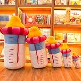 抱枕奶瓶毛絨玩具公仔兒童布娃娃男女孩【聚寶屋】