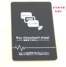 雙面讀卡防磁片