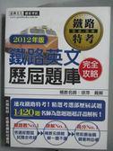 【書寶 書T6 /進修考試_QHK 】101 鐵路英文歷屆題庫完全攻略_ 徐萍