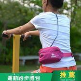 新年好禮 運動跑步腰包男女戶外多功能手機包登山騎行馬拉鬆裝備貼身小腰包