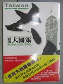 【書寶二手書T3/社會_MLE】台灣大國策_袁紅冰_未拆