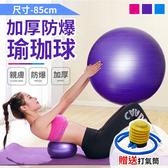 《送打氣筒!85公分》加厚防爆瑜珈球 瑜伽球 彈力球 抗力球 韻律球 平衡球 體操球