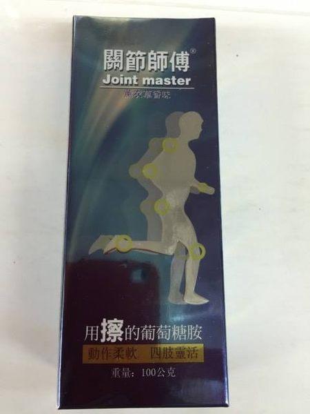關節師傅 用擦的葡萄糖胺(薰衣草味) 100g(支)*7瓶