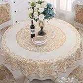 桌布大圓桌布防水防燙防油免洗塑料家用圓臺布客廳加厚圓形餐桌布 伊莎公主