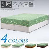 Homelike 麗緻5尺雙人床台(白色)