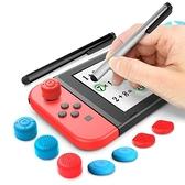 Switch lite觸控筆套裝 觸屏筆 高搖桿帽 矮搖桿帽 NS游戲觸摸筆