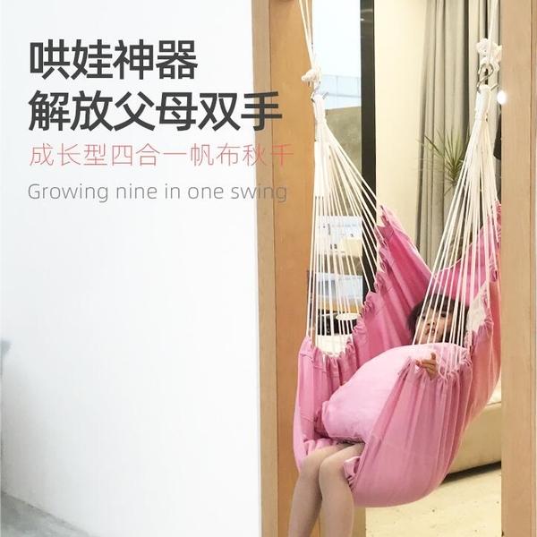 兒童秋千室內家用嬰兒吊籃戶外室內外小孩吊床搖椅蕩秋千庭院吊椅