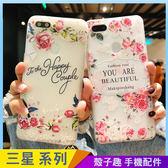 韓風小碎花 三星 S8 S8plus S9 S9plus 浮雕手機殼 玫瑰 薔薇 保護殼保護套 防摔軟殼