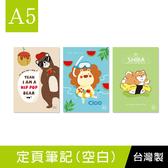 珠友 SS-10071 A5/25K 空白定頁筆記本/記事本/可愛本子/22張(1本)