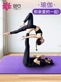 奧義雙人瑜伽墊加長加寬加厚防滑練功墊大健身墊兒童舞蹈墊二件套ZDX