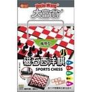 《享亮商城》G503 磁石西洋棋(小)  大富翁