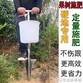 果樹施肥器農用施肥工具施肥機追肥器施肥神器鐵鍬施肥機器追肥槍 NMS樂事館新品