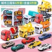 12件套兒童玩具車套裝車模挖土挖掘機各類車寶寶0-3歲2工程車小汽車男孩LXY6609【pink中大尺碼】