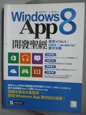 【書寶二手書T8/電腦_ZJE】Windows 8 App開發聖經_布留川英一_附光碟