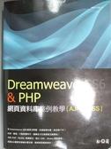 【書寶二手書T1/網路_WFN】Dreamweaver CS6 & PHP網頁資料庫範例教學_德瑞工作室