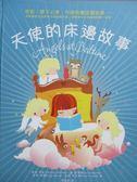 【書寶二手書T1/兒童文學_ZAJ】天使的床邊故事_凱倫華萊士