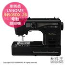 日本代購 空運 JANOME 車樂美 JN508DX-2B 電動 裁縫機 縫紉機 裁縫車 黑色