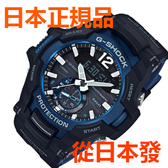 免運費 日本正規貨 CASIO G-SHOCK 卡西歐手錶 時尚男錶 太陽能電波手錶 藍牙 GR-B100-1A2JF