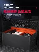 汽車後備箱儲物尾箱整理收納神器車載置物盒奔馳寶馬內用品行李箱 快速出貨 YYP