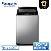 [Panasonic 國際牌]13公斤 變頻直立式洗衣機-炫銀灰 NA-V130GT-L