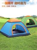 帳篷戶外3-4人全自動野營露營賬蓬2單人野外加厚防雨曬超輕便速開 【全館免運】