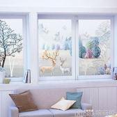 玻璃貼紙北歐麋鹿浴室衛生間透光不透明窗戶磨砂貼膜3d立體防窺視YYJ 歌莉婭