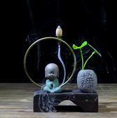 倒流香爐創意陶瓷擺件觀賞仿古小號香座居室塔香檀香 KB950【每日三C】