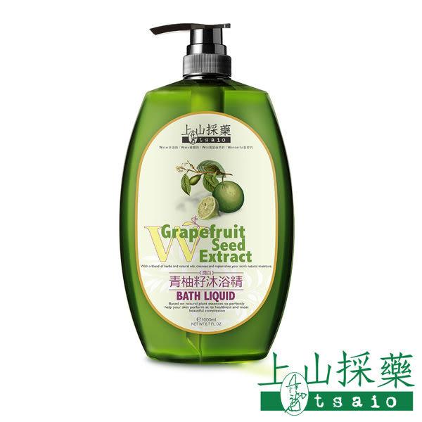 【上山採藥】青柚籽潤白沐浴精1000ml