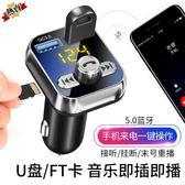車載MP3 播放器藍芽接收器車音響音樂U盤汽車通用點煙器USB 特惠免運