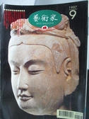 【書寶二手書T5/雜誌期刊_OSU】藝術家_268期_佛教雕刻造像專輯