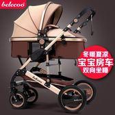 嬰兒推車可坐躺摺疊雙向四輪減震寶寶手推 igo 樂活生活館