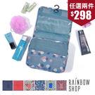 收納袋-防潑水實用附掛勾盥洗/化妝收納包-LL-Rainbow Shop【A09090052】