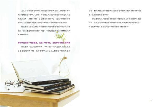 韓國明星變漂亮的祕訣! 瘦臉、瘦腿、瘦小腹的骨筋雕塑法(全新封面版)