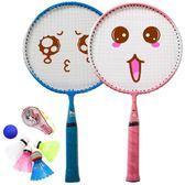羽毛球拍雙拍小孩玩具寶寶輕巧業余兒童球拍初級3-12歲小學生初學igo 西城故事