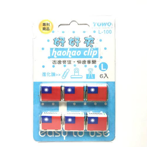 【東文牌 TOWO 夾子】東文L-100 台灣 國旗好好夾(大)