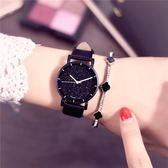 新款網紅手錶學生韓版簡約時尚潮流ulzzang星空防水休閒女錶 CY潮流站