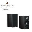 【新竹勝豐群音響】Triangle Esprit  Comete EZ   書架型喇叭 核桃木色