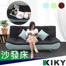 【KIKY】 歐巴 三人座沙發床/可拆洗/新品新登場/ 咖啡/藍色/綠色~Ouba
