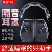 隔音耳罩睡覺防噪音睡眠用神器專業專用防吵降噪超強隔靜音打呼嚕 BASIC HOME