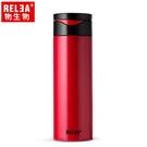 【RELEA 物生物】460ml 微笑 杯蓋茶倉設計304不鏽鋼保溫保冷杯  (濃情紅)
