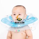 嬰兒游泳圈新生兒寶寶脖圈頸圈嬰兒洗澡用具戲水玩具【創世紀生活館】