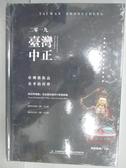 【書寶二手書T8/收藏_QKP】2019台灣中正亞洲藝術品春季拍賣會國際中文版_未拆